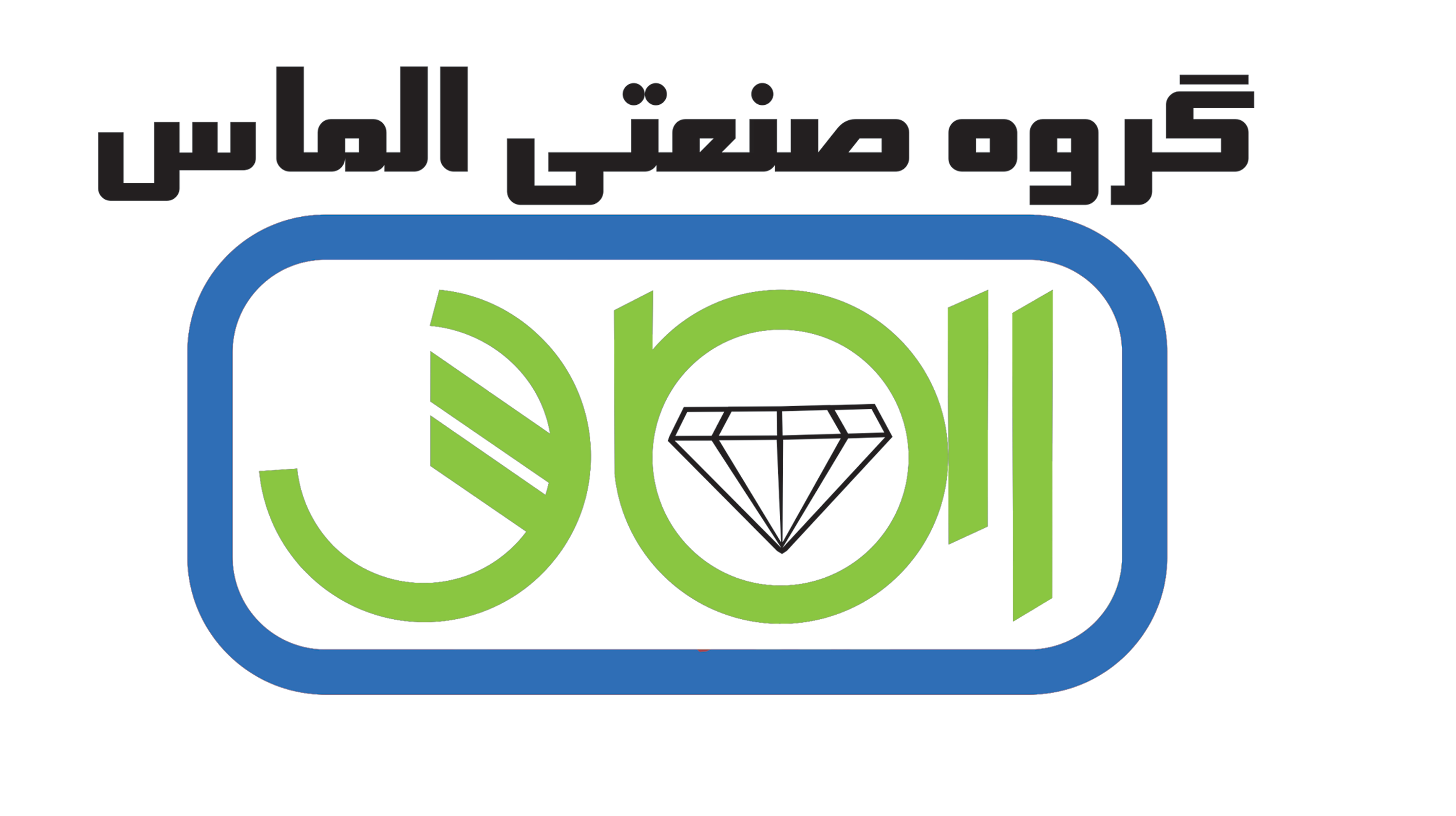 گروه صنعتی الماس