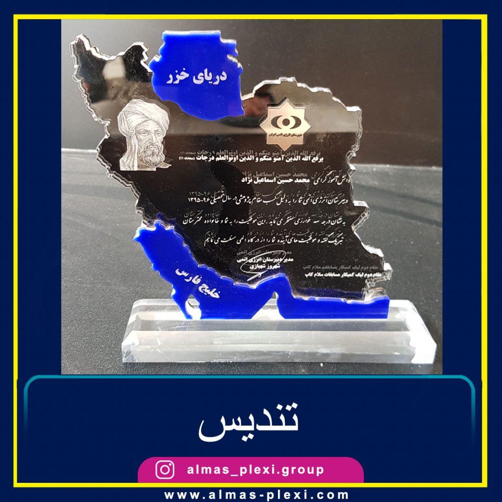 تندیس نقشه ایران