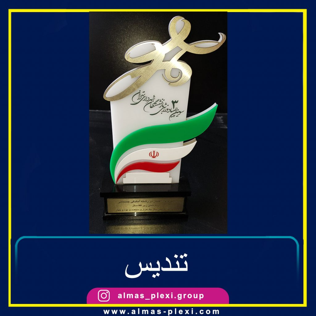 تندیس ایران
